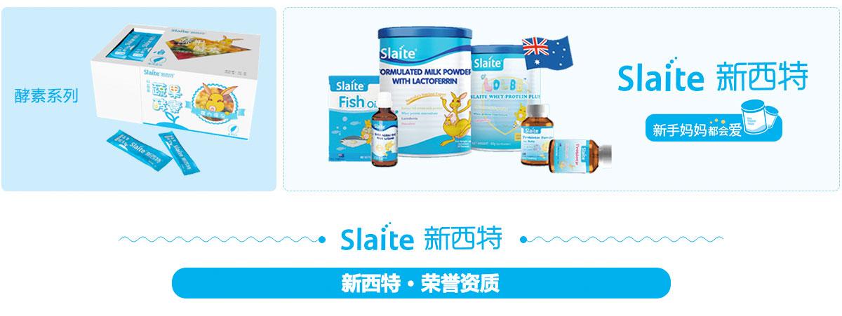 新西特澳洲原装进口营养品