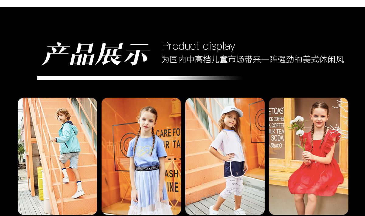 暇步士童装美式第一休闲品牌!