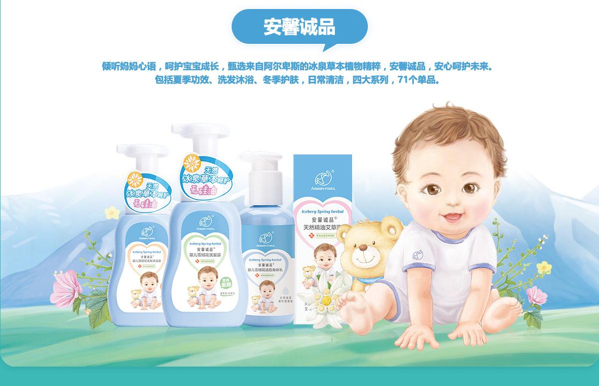 婴幼儿精油洗护品牌