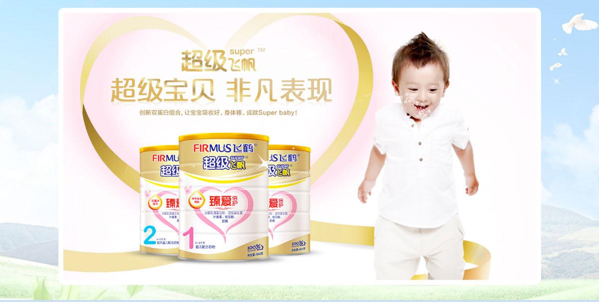 飛鶴嬰幼兒配方奶粉招商加盟