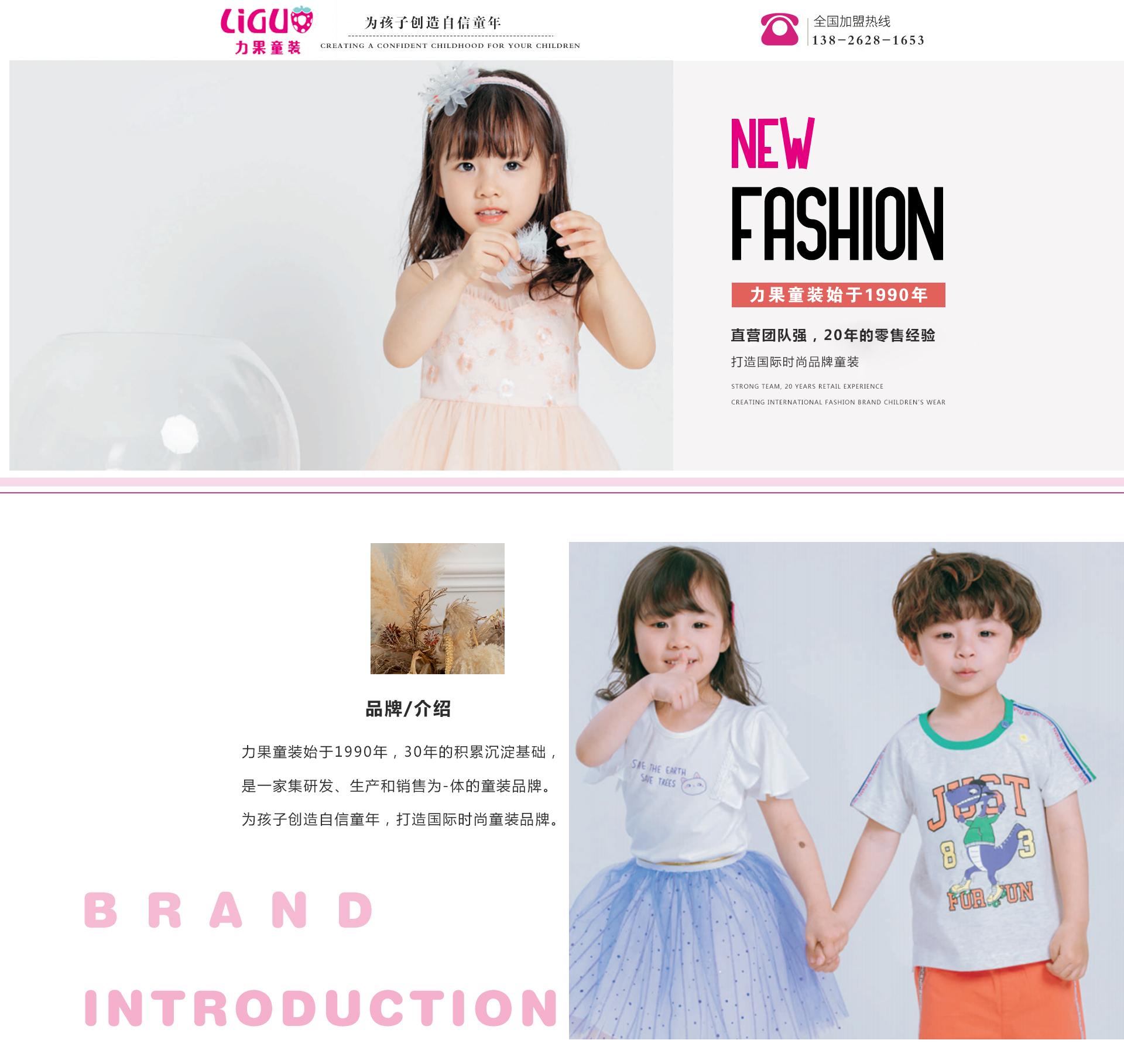 力果童装打造国际时尚童装品牌