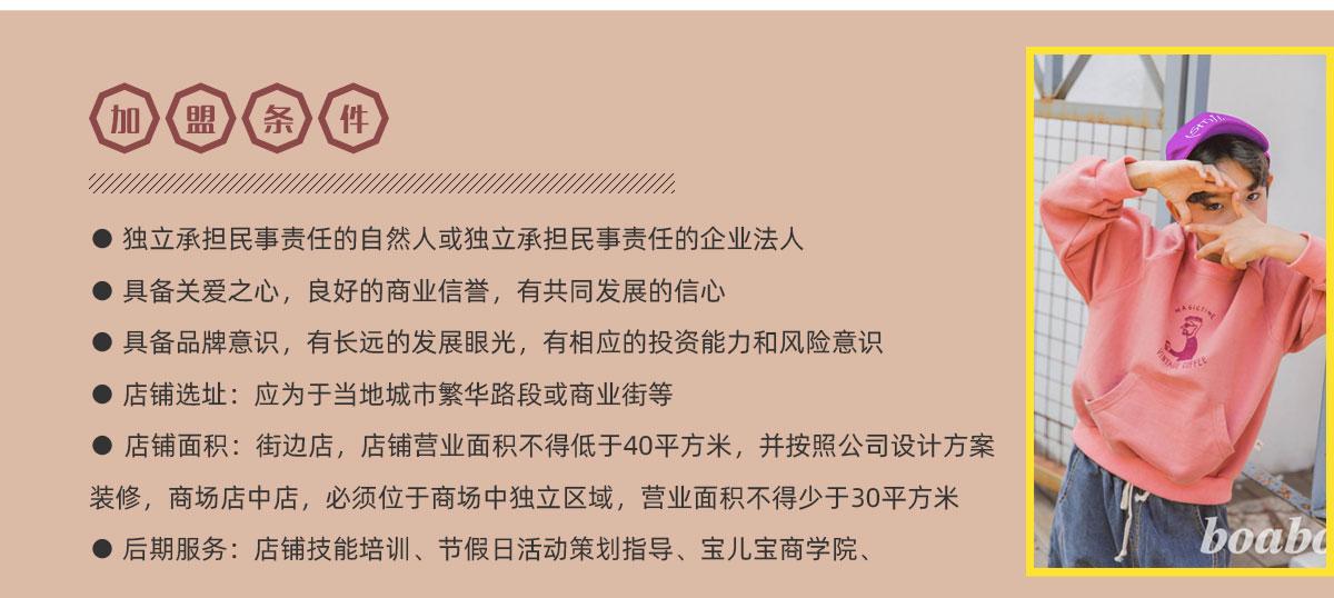 宝儿宝诚邀浙江区域加盟商
