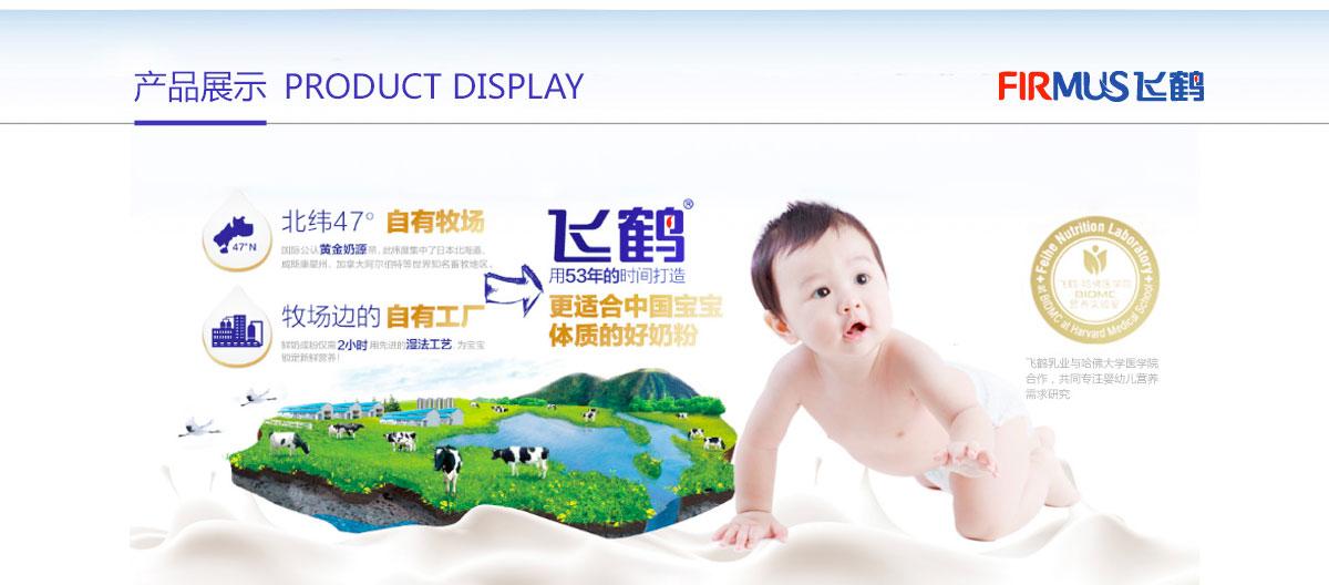 飞鹤婴幼儿配方奶粉招商加盟