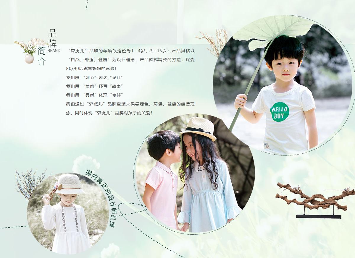 森虎儿品牌童装倡导绿色、环保、健康
