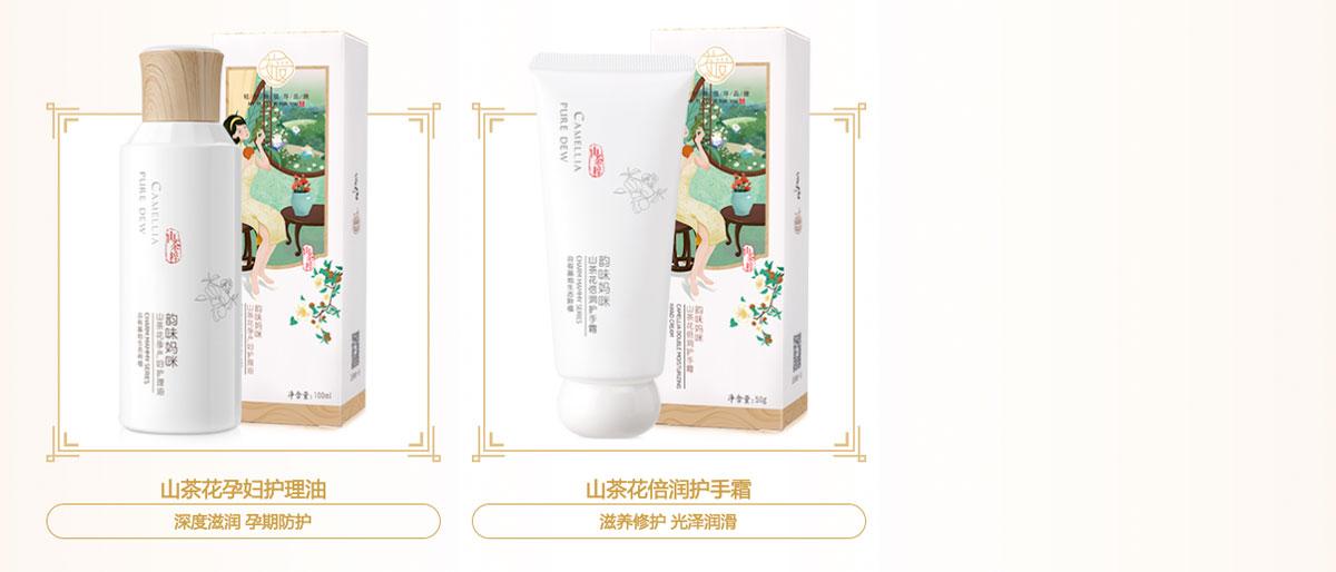 茶愛輕護膚倡導品牌茶愛