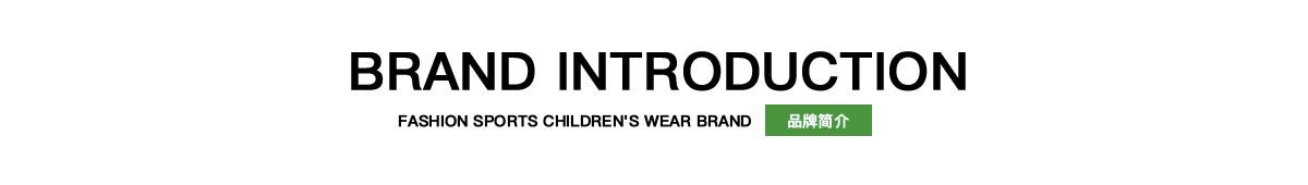 让每一位minichoc都成为儿童界的时髦ICON