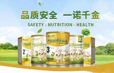 小羊奶粉一款又親和力的品牌
