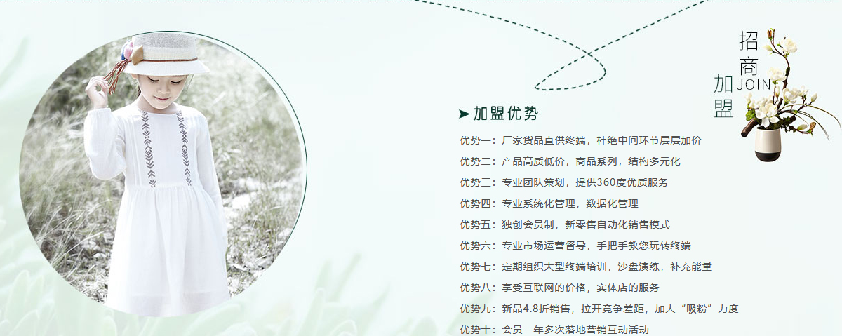 森虎兒品牌童裝倡導綠色、環保、健康
