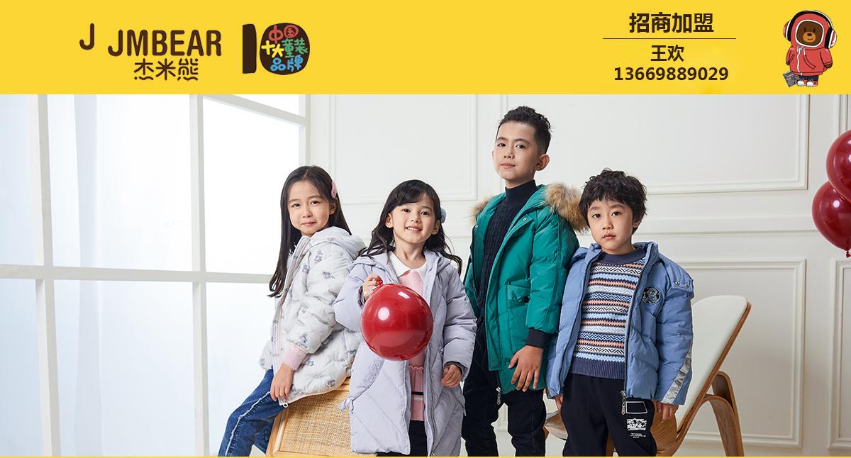 十大童装品牌:杰米熊