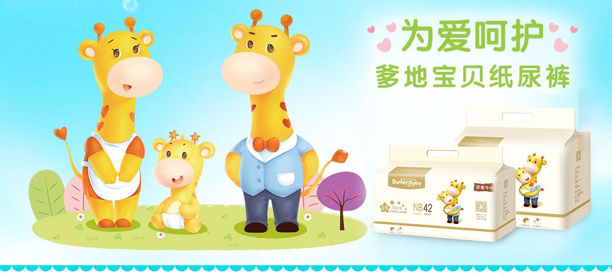 打造的中国婴幼儿纸尿裤民族品牌