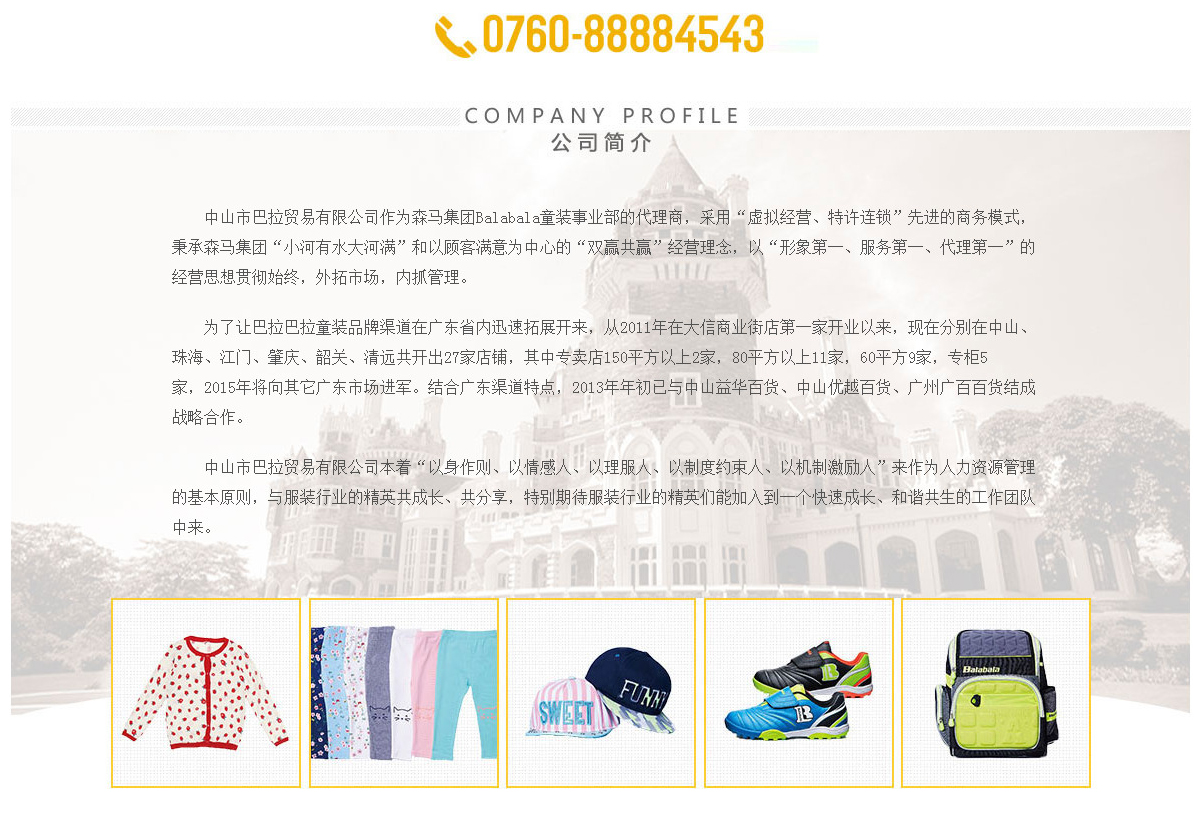 中國十大童裝品牌 巴拉巴拉