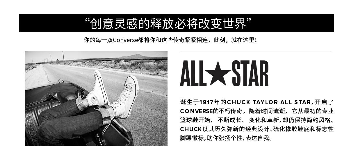 Converse(匡威),全球知名运动品牌