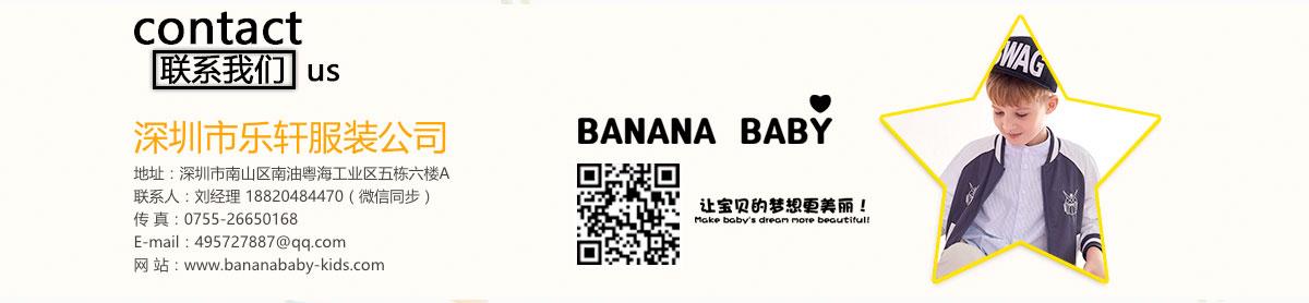 banana baby香蕉寶貝給寶貝無限的愛!