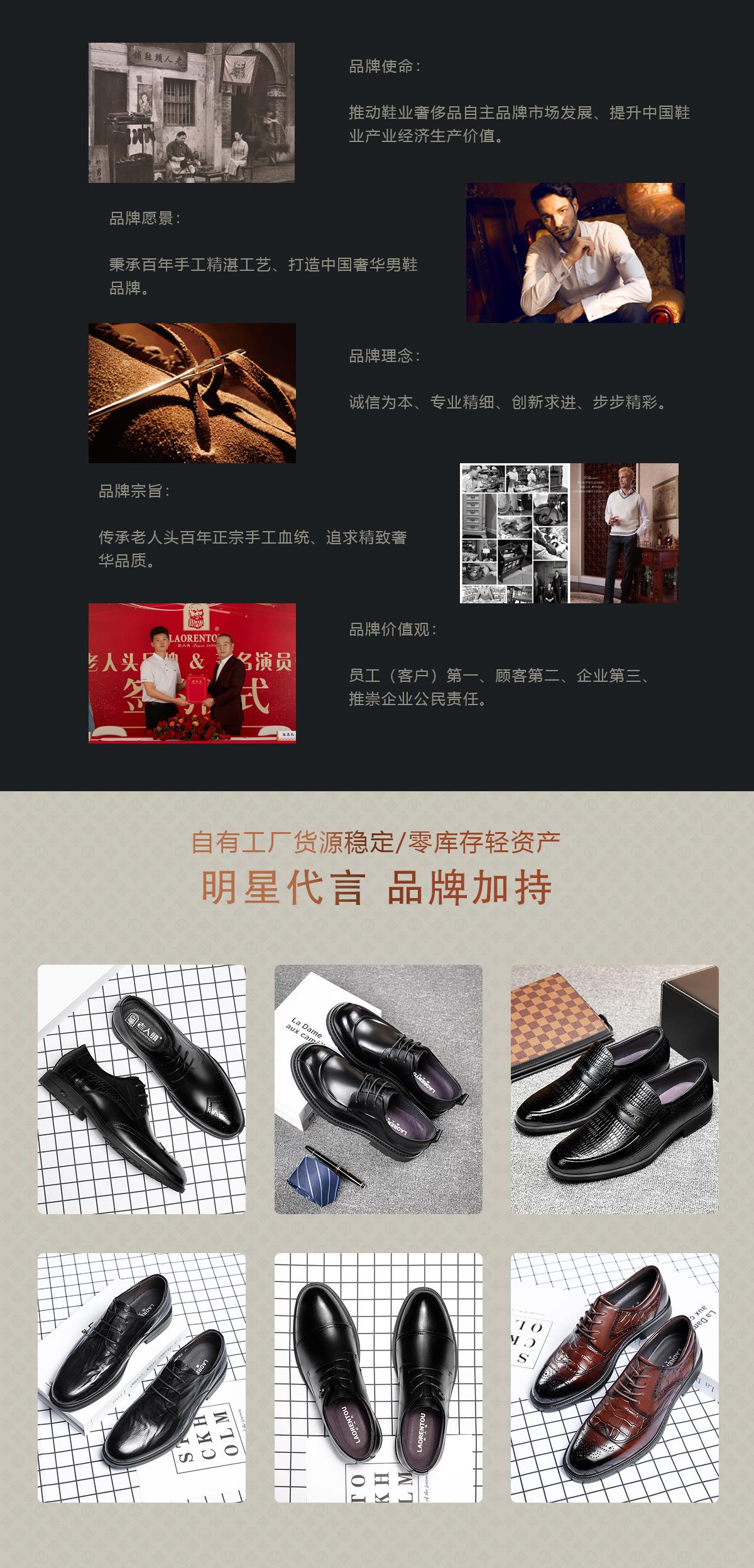 中国高端皮鞋 老人头全国招商