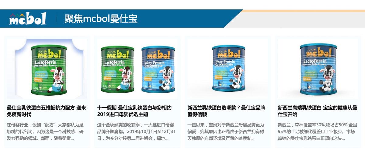 新西兰原装进口曼仕宝营养品